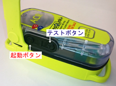 PLB ResQLink+ ボタン説明