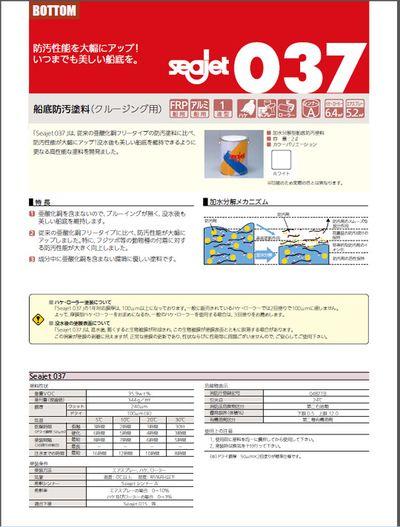 シージェット 037 seajet037